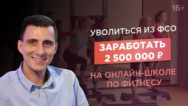 Онлайн-школа по фитнесу. Как расставить приоритеты и заработать 2 500 000 рублейКейс ACCEL