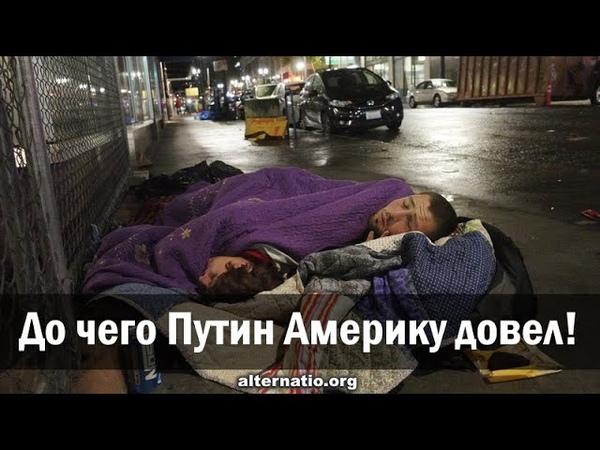 Андрей Ваджра. До чего Путин Америку довел! 25.05.2020. (№ 79)