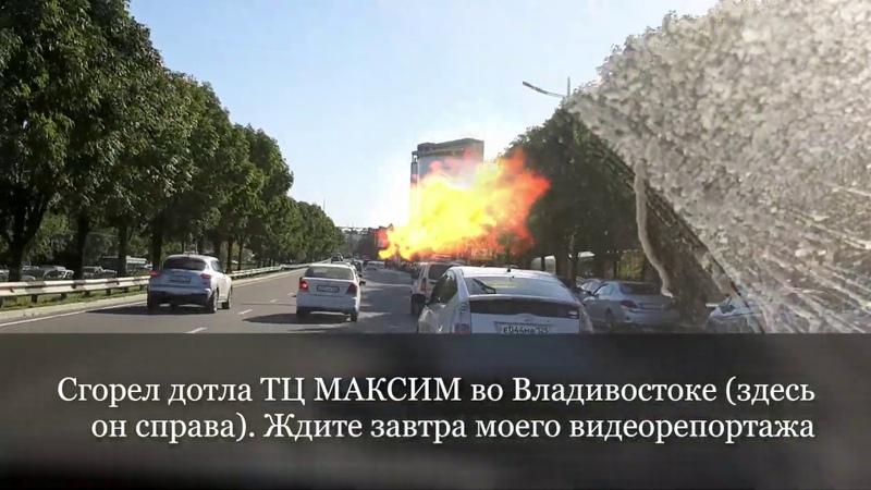 Анонс к репортажу по сгоревшему во Владивостоке ТЦ МАКСИМ 24 9 19 Дмитриев Дмитрий