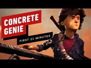 Concrete genie - первые 20 минут игры