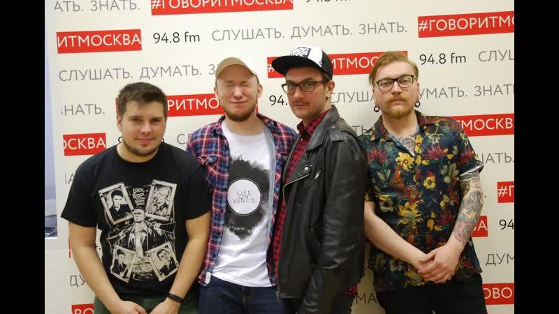 Сабака / Sabaka на радио говоритмосква в программе Антона Королёва Ночь Коротка