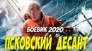 Взял за 69 секунд!! - ПСКОВСКИЙ ДЕСАНТ @ Русские боевики 2020 новинки HD 1080P