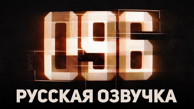 096 SCP Короткометражный фильм РУССКАЯ ОЗВУЧКА