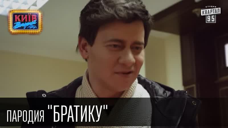 Братику Пороблено в Украине, пародия