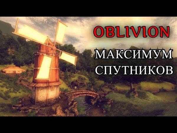 The Elder Scrolls IV: Oblivion | МАКСИМУМ СПУТНИКОВ ОДНОВРЕМЕННО