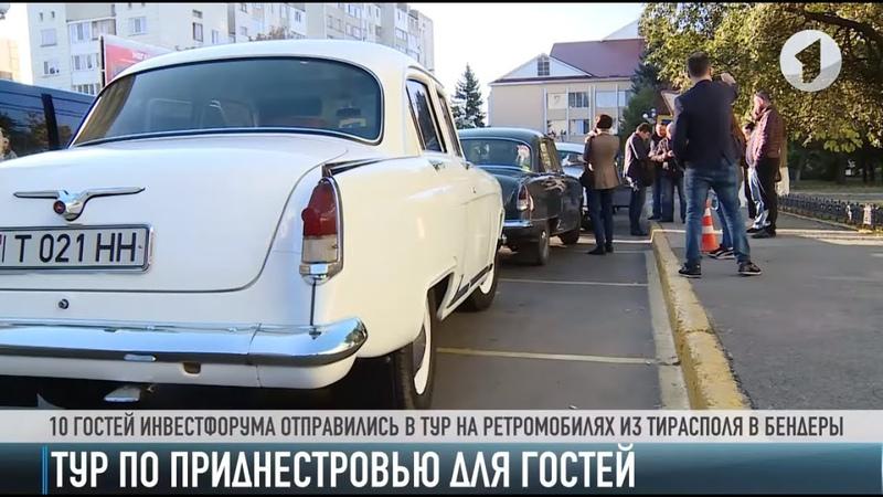 «Белиссимо!»: ретро-путешествие для гостей Приднестровья