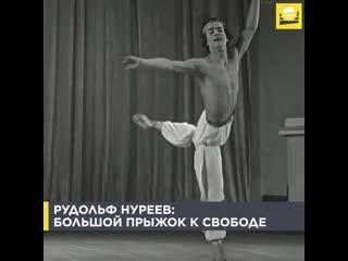 Рудольф Нуреев: прыжок к свободе