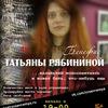Бенефис Татьяны Рябининой