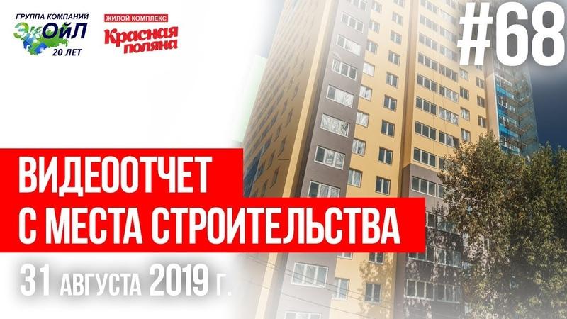 Видеоотчет с места строительства жилого комплекса Красная поляна от 31.08.2019 г.