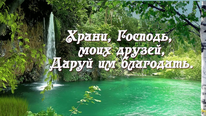 Храни, Господь, моих друзей, Даруй им благодать.Я в жизни только светлых дней Хочу им пожелать...