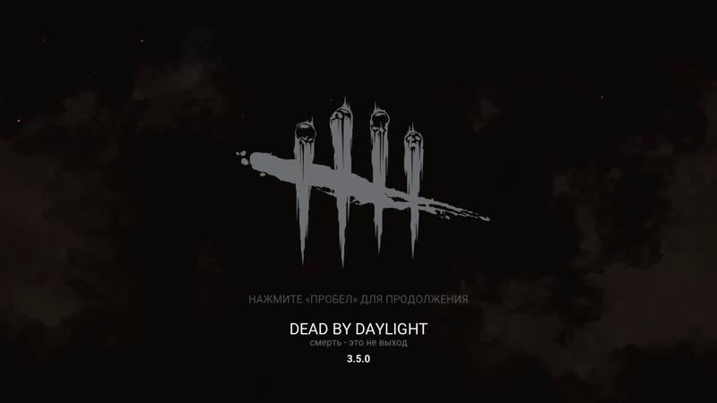 DEAD BY DAYLIGHT гоняем за выживших и мана