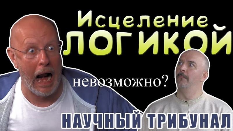 Дмитрий гоблин Пучков Клим Жуков ★ трагедия ✔ Разведопрос логика Катющик ТВ