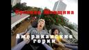 Женщина впервые на американских горках | Russian woman on a roller coaster