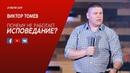 Почему НЕ работает исповедание Виктор Томев