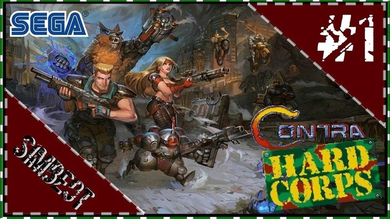 SEGA: Contra: Hard Corps Прохождение за двоих сразу - Арена 1