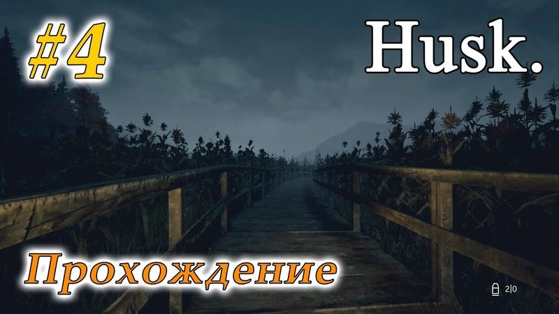 Прохождение Husk 4 Пещерный лабиринт дорога через кукурузное поле