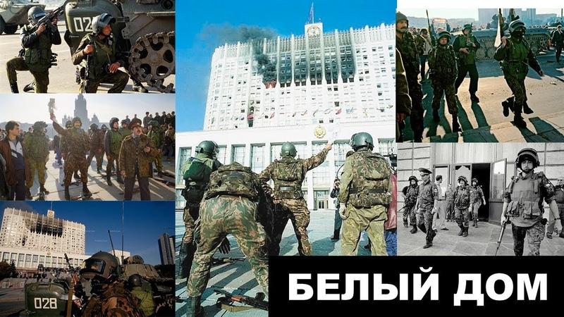 Почему спецназ Альфа не штурмовал Белый дом в 1993 Блог Алексея Филатова Выпуск 6