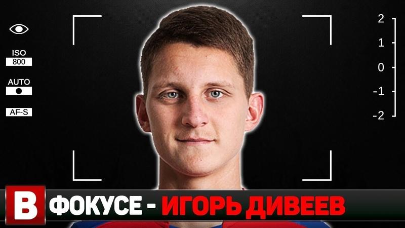 Игорь Дивеев - 7 фактов ◉ Наследник Игнашевича