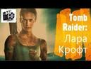 Обзор фильмов. Фильм Tomb Raider: Лара Крофт