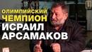 Первый чечено ингушский олимпийский чемпион Призвание Исраила Арсамакова