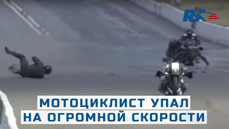 Мотоциклист упал на скорости 340 км_ч и выжил