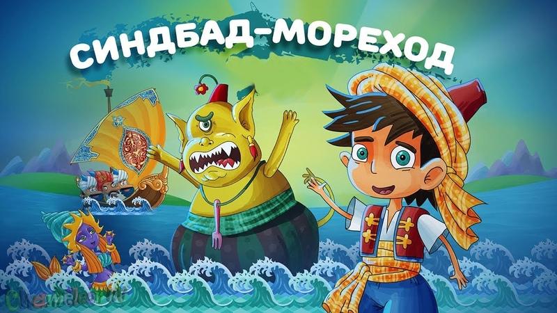 Сказка СИНДБАД МОРЕХОД интерактивная книжка игра для детей