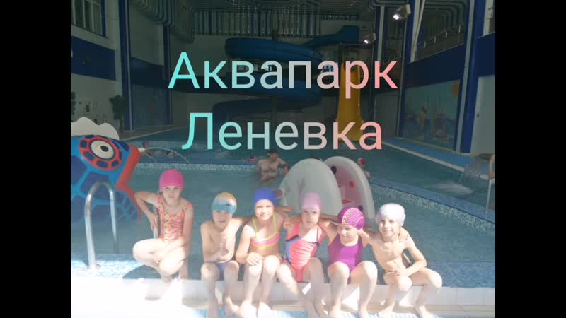 Аквапарк Леневка