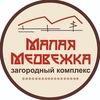 """Загородный комплекс """"Малая Медвежка"""""""