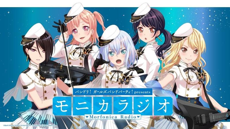 バンドリ!ガールズバンドパーティ!presents モニカラジオ 1