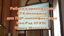 Работа в приложении CFX-менеджер для ПЦР амплификатора Bio-Rad CFX96. Ирина Шахмаева. Ч. 3