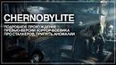Хоррор-выживание в Припяти! Графон, мутанты и аномалии прилагаются!   Chernobylite Pre-Alpha