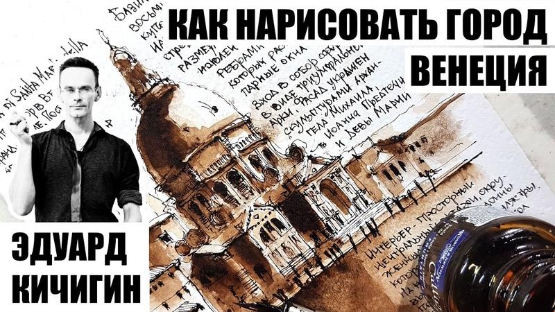 Как нарисовать город-скетчинг, архитектура, Венеция Basilica Santa Maria della Salute-Эдуард Кичигин