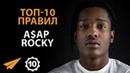 Негатив Тянет Вас Назад | A$ap Rocky (Правила Успеха)