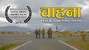**AWARD WINNING**   Chahana   Nepal Army Short Film Competition   Face NP