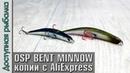Воблеры копии OSP BENT MINNOW 106F 86F с АлиЭкспресс от Kingdom Обзор игра под водой