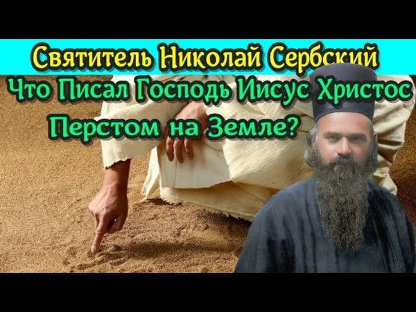 Что Писал Господь Иисус Христос Перстом на Земле святитель Николай Сербский