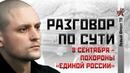 НОВОЕ Сергей Удальцов 8 сентября похороны Единой России