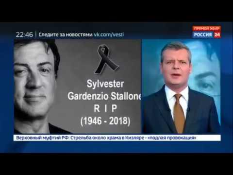 Сильвестр Сталлоне о своей «смерти»