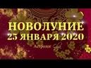 СВОБОДНОЕ НОВОЛУНИЕ 25 января 2020 В ВОДОЛЕЕ.Астролог Olga