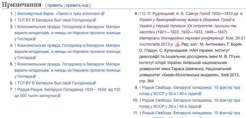 Белорусский «голодомор», изображение №3