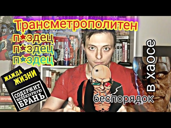 Трансметрополитен оргазм гонзо журналиста Да Лермонтов
