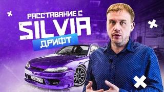 Дрифт и расставание с Nissan Silvia. Мото сервис. Бесплатная шумоизоляция.