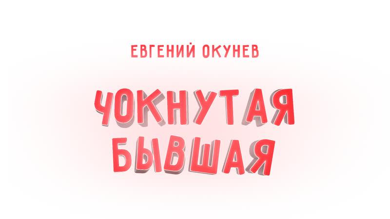 Чокнутая Бывшая Тизер Евгений ОКунев Скоро Премьера Клипа