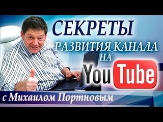 Михаил Портнов и Артем Мельник в программе Новые Богатые
