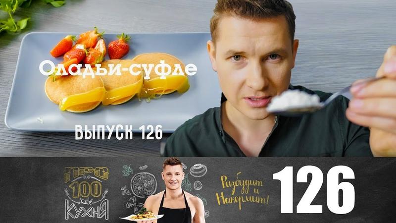 ПроСто кухня | Выпуск 126