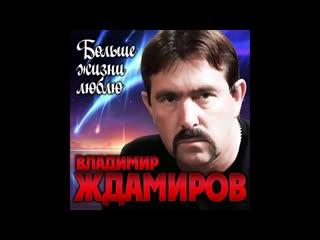 Владимир Ждамиров - Больше жизни люблю | 2019 |