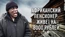 АФРИКАНСКИЙ ПЕНСИОНЕР ЖИВЕТ НА 8000р В РУССКОЙ ДЕРЕВНЕ