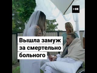 Смертельно больной парень сделал своей девушке предложение