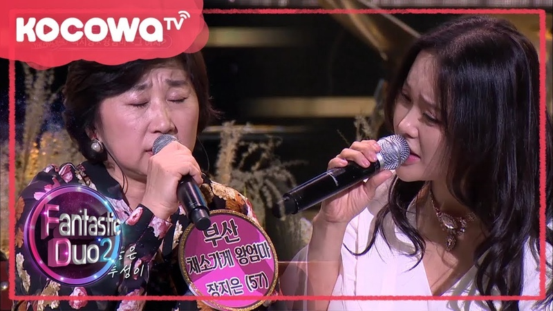 [Fantastic Duo] Ep 34_The harmony of Baek Ji-youngBig Mommy