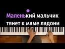 Северный ветер (Мама) ● караоке | PIANO_KARAOKE ● ᴴᴰ НОТЫ MIDI